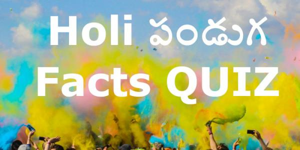 Holi Facts Quiz Telugu